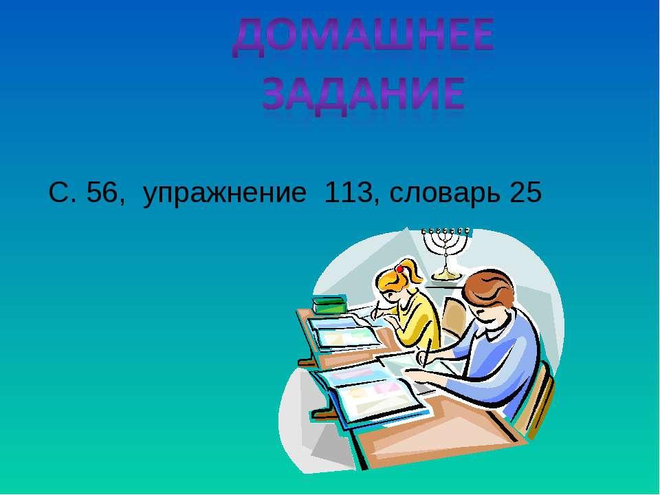 С. 56, упражнение 113, словарь 25
