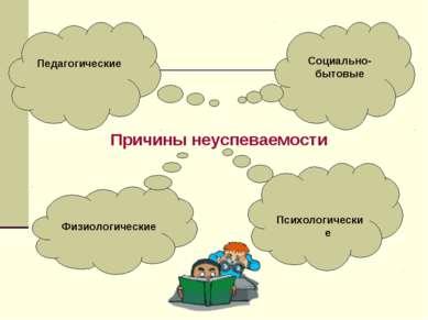 Социально-бытовые Физиологические Психологические Педагогические Причины неус...