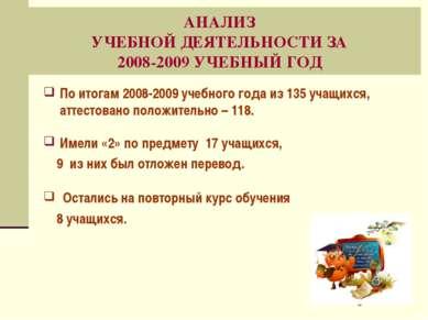 АНАЛИЗ УЧЕБНОЙ ДЕЯТЕЛЬНОСТИ ЗА 2008-2009 УЧЕБНЫЙ ГОД По итогам 2008-2009 учеб...