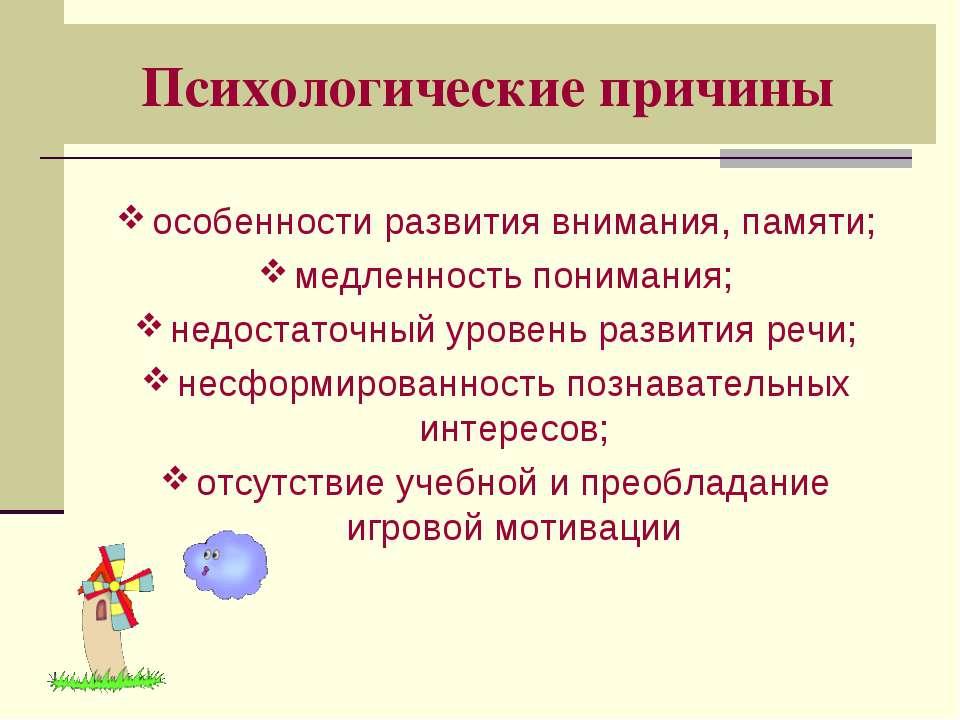 Психологические причины особенности развития внимания, памяти; медленность по...