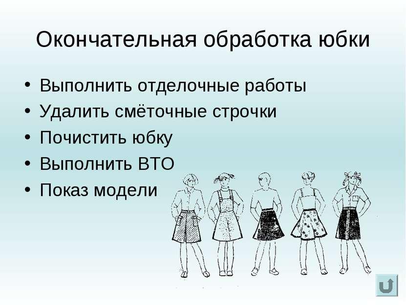 Окончательная обработка юбки Выполнить отделочные работы Удалить смёточные ст...