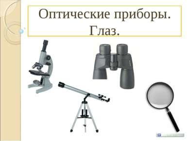 Оптические приборы. Глаз.