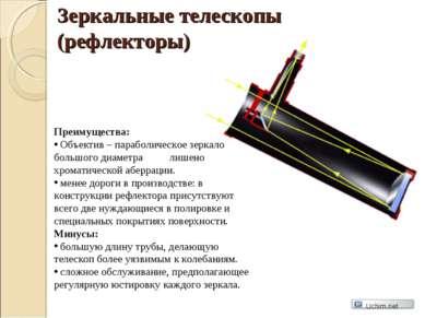 Зеркальные телескопы (рефлекторы) Преимущества: Объектив – параболическое зер...