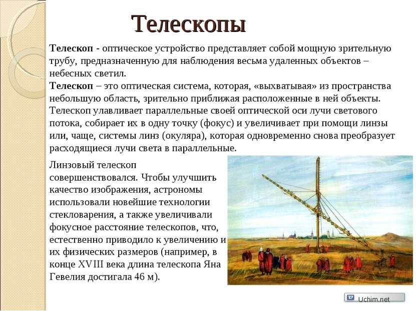 Телескопы Телескоп - оптическое устройство представляет собой мощную зрительн...