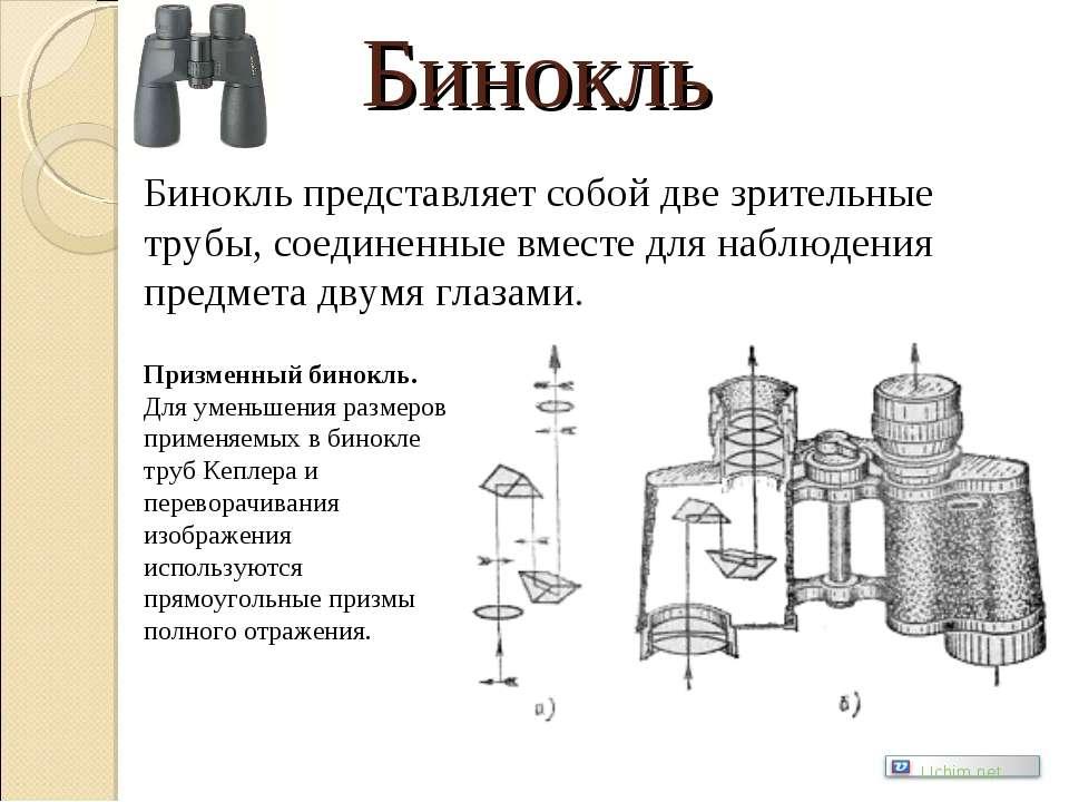 Бинокль Бинокль представляет собой две зрительные трубы, соединенные вместе д...