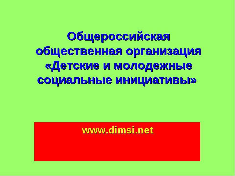 Общероссийская общественная организация «Детские и молодежные социальные иниц...
