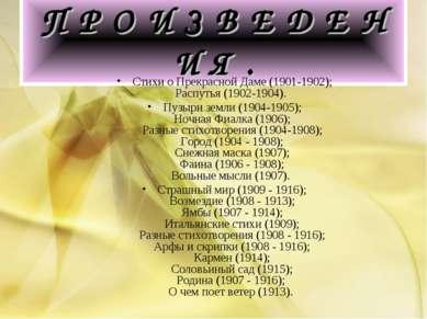 П Р О И З В Е Д Е Н И Я . Стихи о Прекрасной Даме (1901-1902); Распутья (1902...