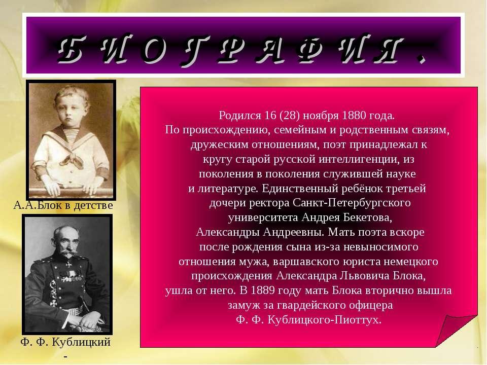 Б И О Г Р А Ф И Я . А.А.Блок в детстве Родился 16 (28) ноября 1880 года. По п...