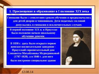 1. Просвещение и образование в I половине XIX века Гимназии были с семилетним...