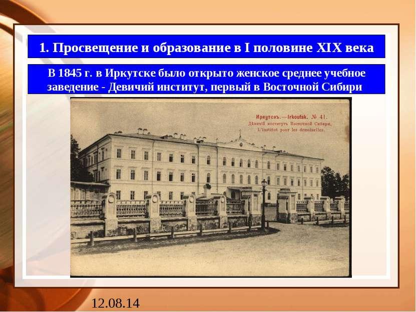 1. Просвещение и образование в I половине XIX века В 1845 г. в Иркутске было ...