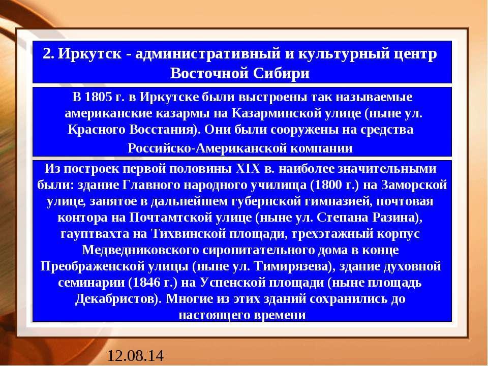 2. Иркутск - административный и культурный центр Восточной Сибири В 1805 г. в...