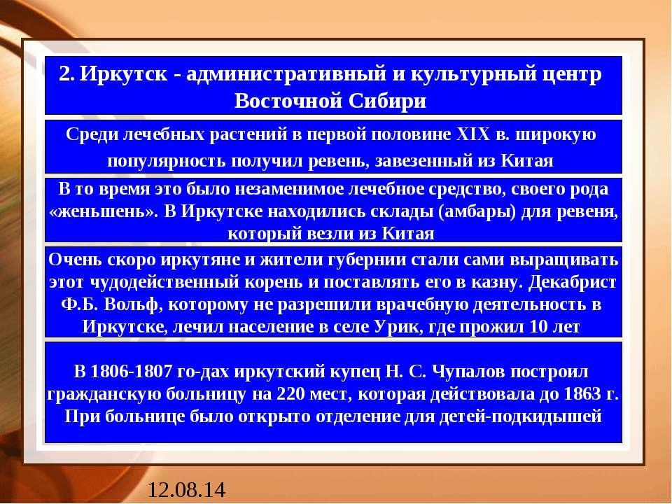 2. Иркутск - административный и культурный центр Восточной Сибири Среди лечеб...