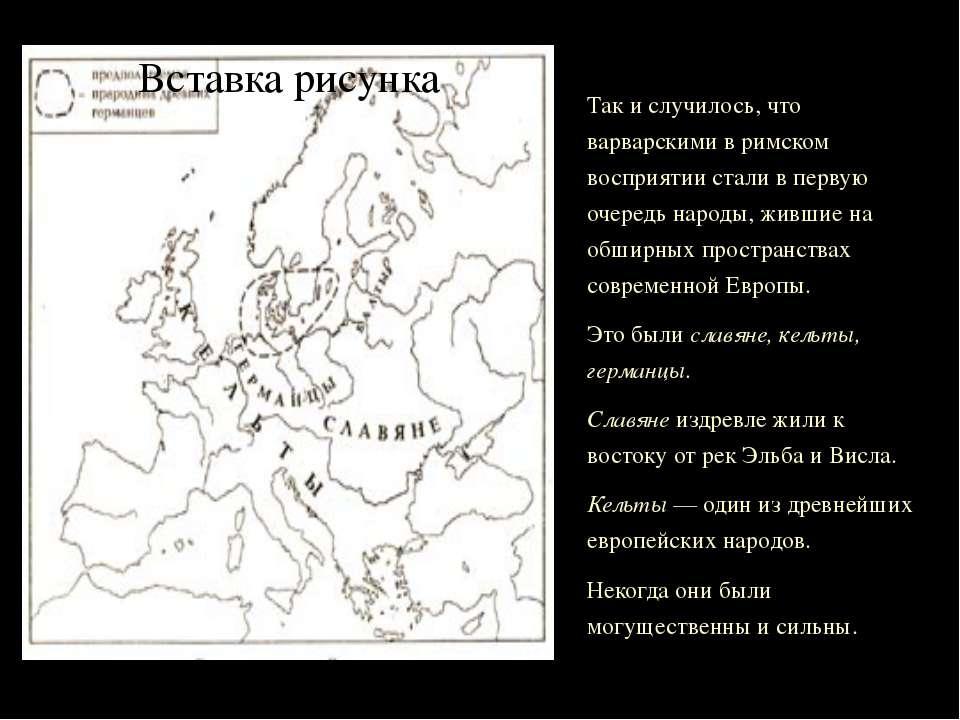 Так и случилось, что варварскими в римском восприятии стали в первую очередь ...