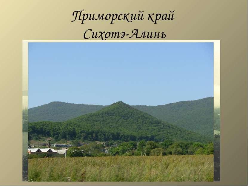 Приморский край Сихотэ-Алинь