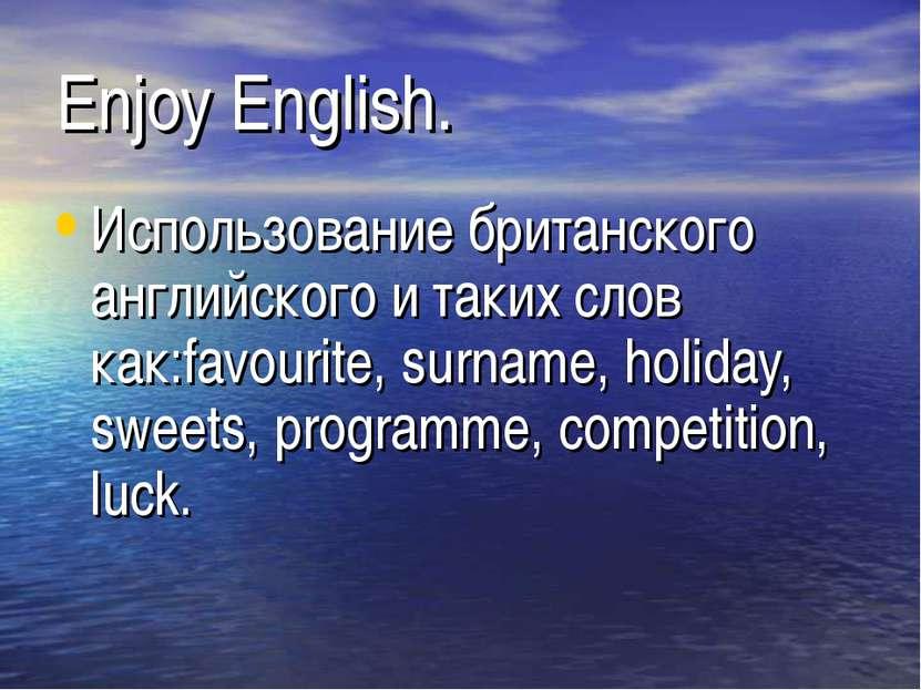 Enjoy English. Использование британского английского и таких слов как:favouri...