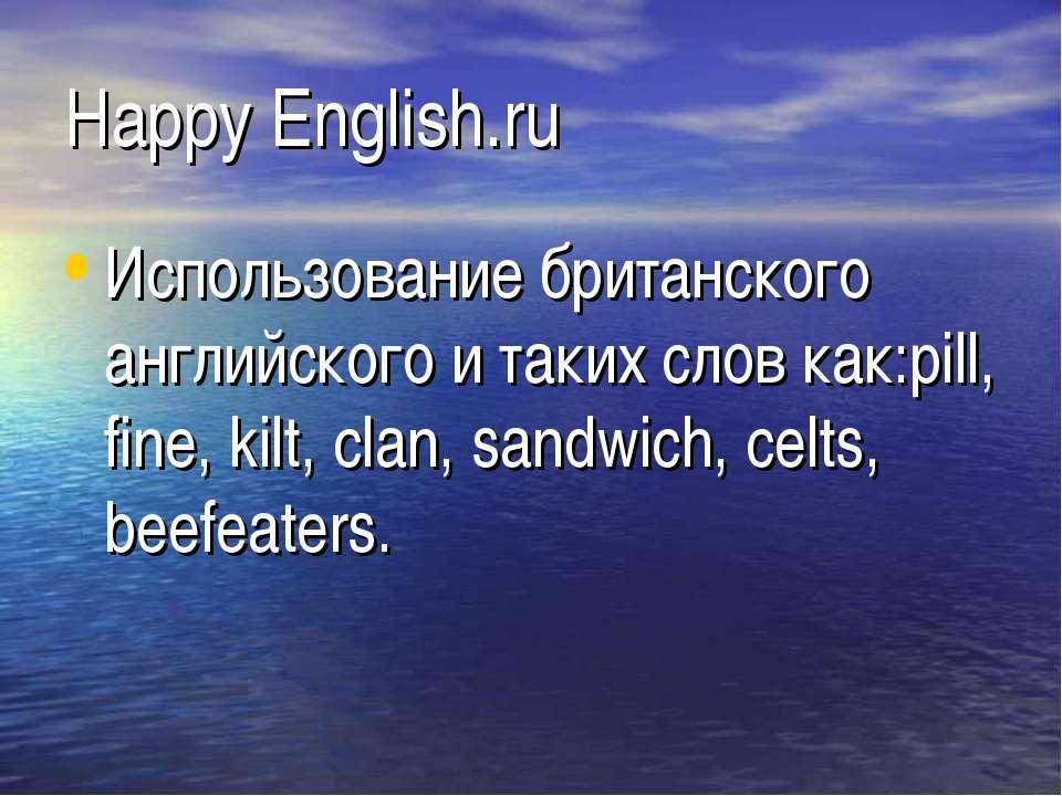 Happy English.ru Использование британского английского и таких слов как:pill,...