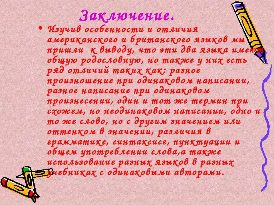 Заключение. Изучив особенности и отличия американского и британского языков м...