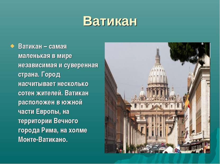 Ватикан Ватикан – самая маленькая в мире независимая и суверенная страна. Гор...