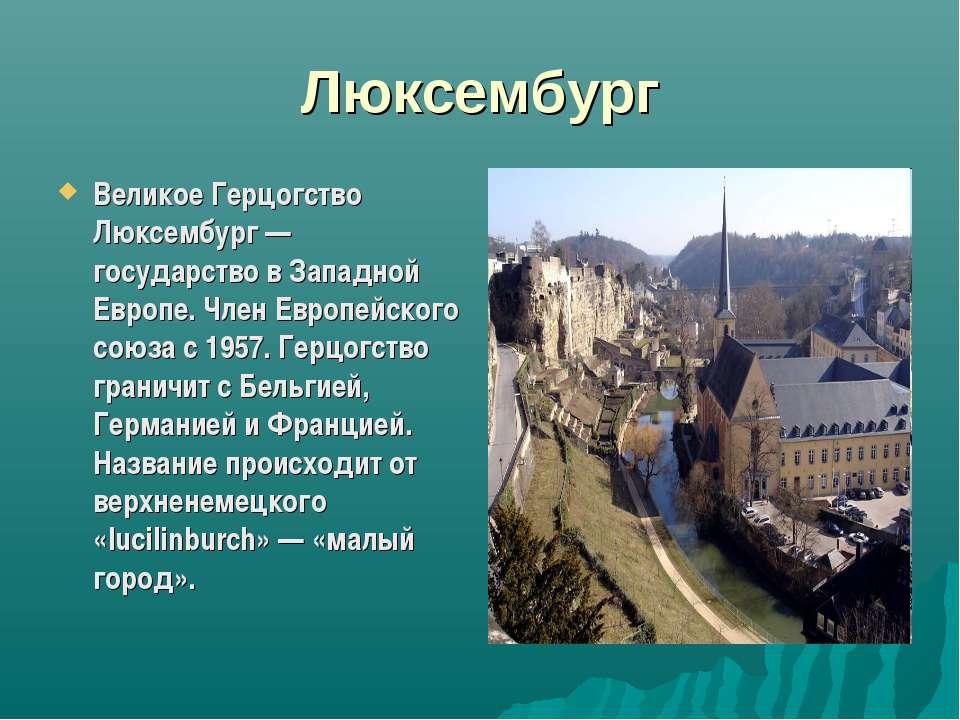 Люксембург Великое Герцогство Люксембург — государство в Западной Европе. Чле...