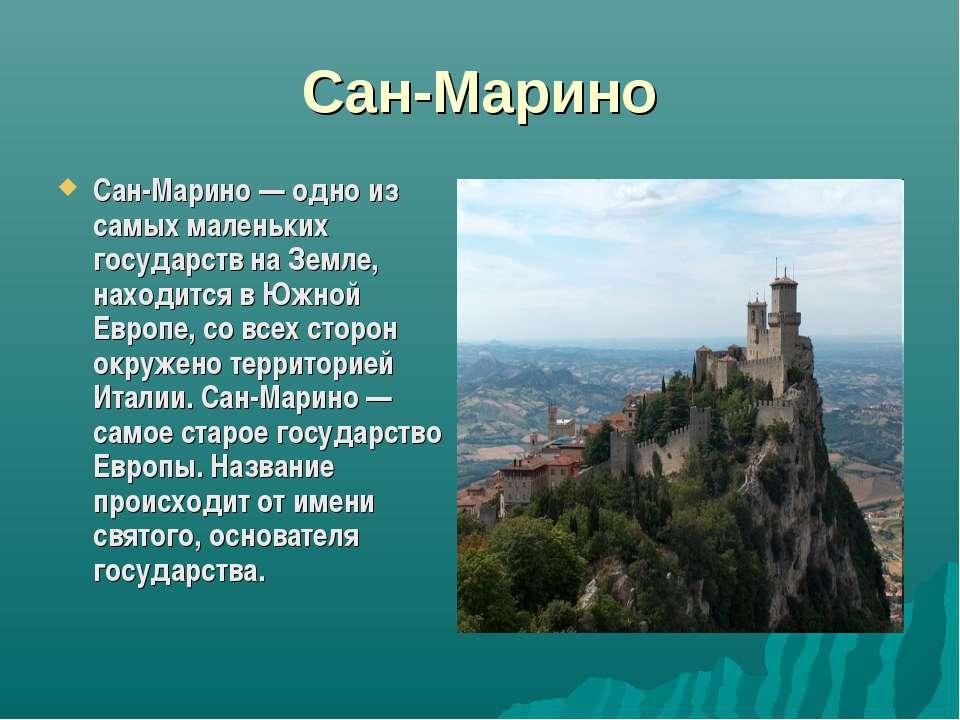 Сан-Марино Сан-Марино — одно из самых маленьких государств на Земле, находитс...