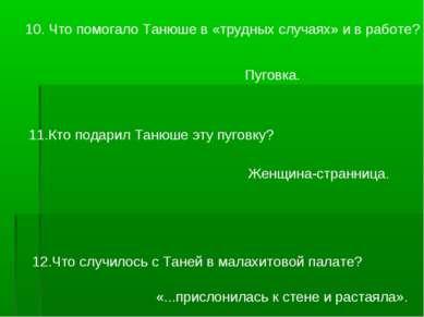 10. Что помогало Танюше в «трудных случаях» и в работе? Пуговка. 11.Кто подар...