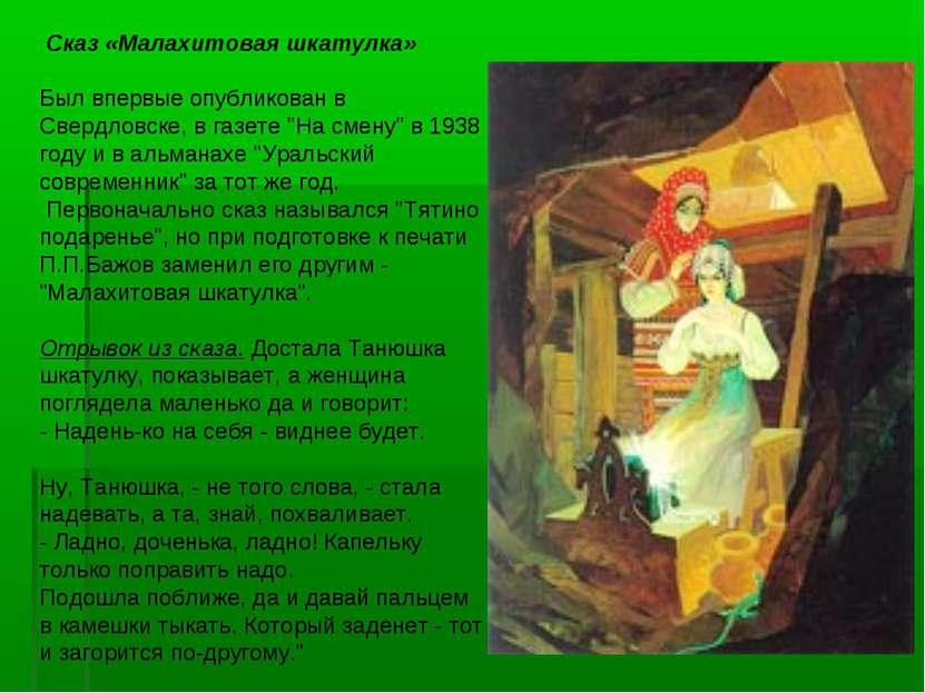 """Сказ «Малахитовая шкатулка» Был впервые опубликован в Свердловске, в газете """"..."""