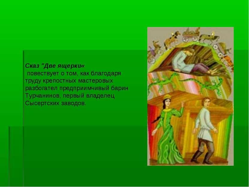 """Сказ """"Две ящерки« повествует о том, как благодаря труду крепостных мастеровых..."""