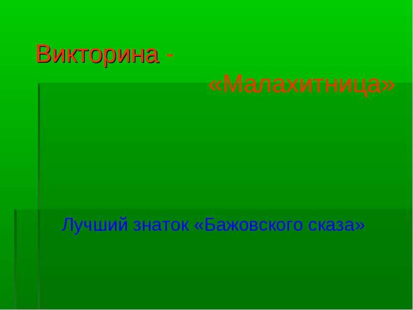 Викторина - «Малахитница» Лучший знаток «Бажовского сказа»