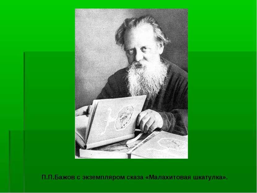 П.П.Бажов с экземпляром сказа «Малахитовая шкатулка».