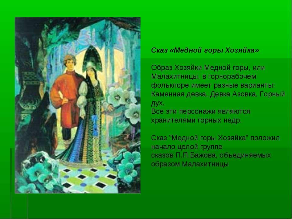 Сказ «Медной горы Хозяйка» Образ Хозяйки Медной горы, или Малахитницы, в горн...