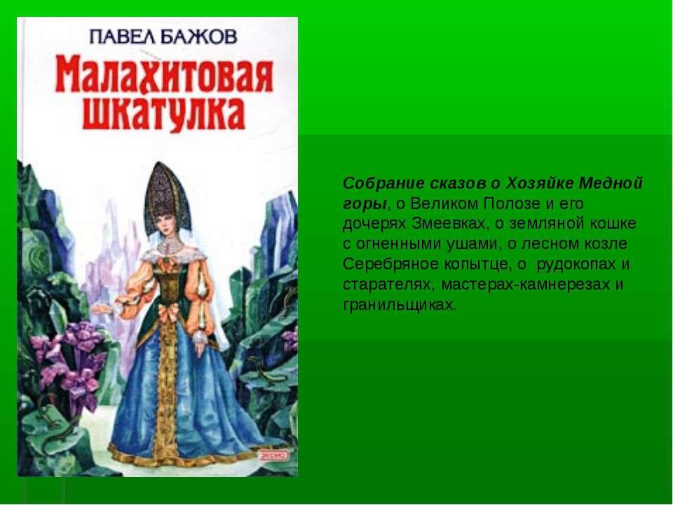 Собрание сказов о Хозяйке Медной горы, о Великом Полозе и его дочерях Змеевка...