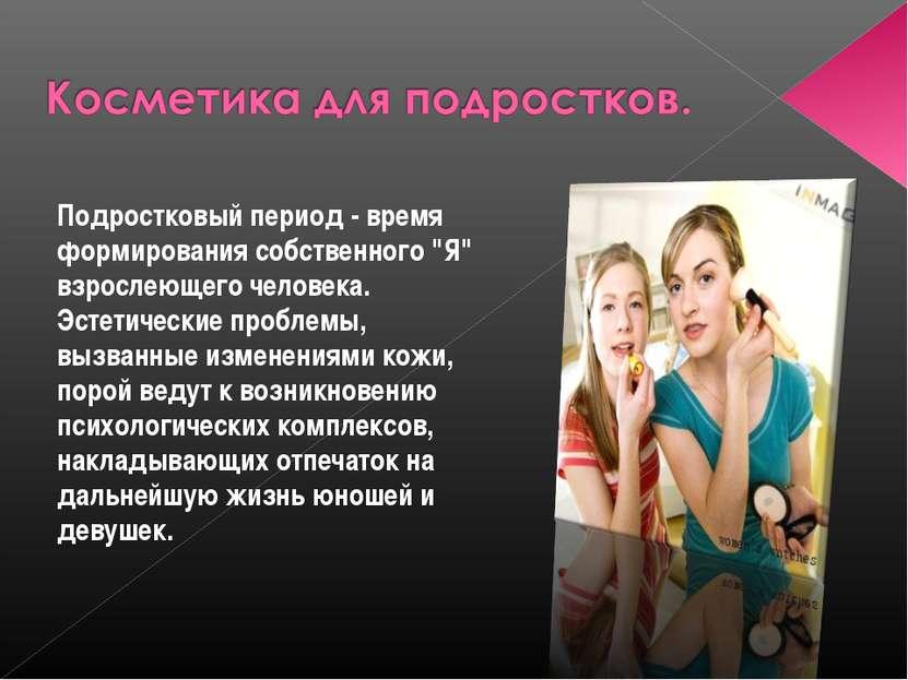 """Подростковый период - время формирования собственного """"Я"""" взрослеющего челове..."""
