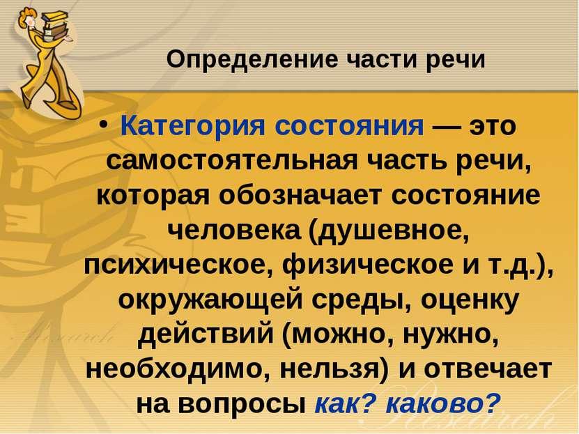 Определение части речи Категория состояния — это самостоятельная часть речи, ...