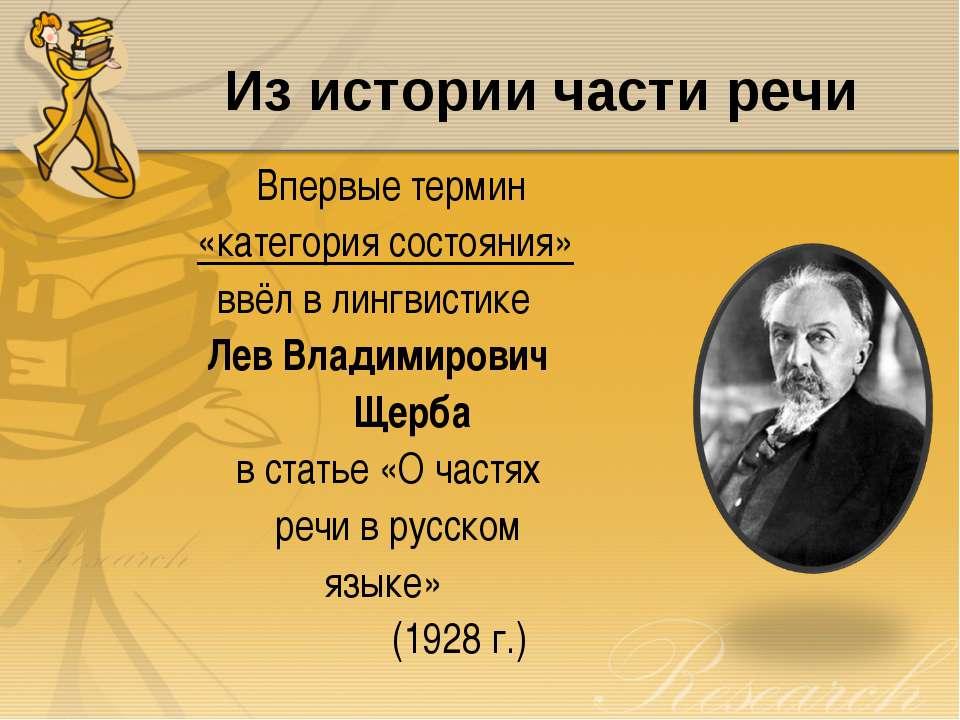 Из истории части речи Впервые термин «категория состояния» ввёл в лингвистике...