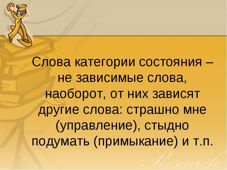 Слова категории состояния – не зависимые слова, наоборот, от них зависят друг...