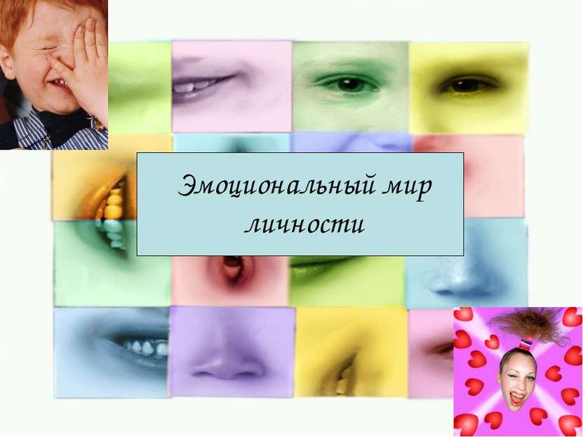 Эмоциональный мир личности