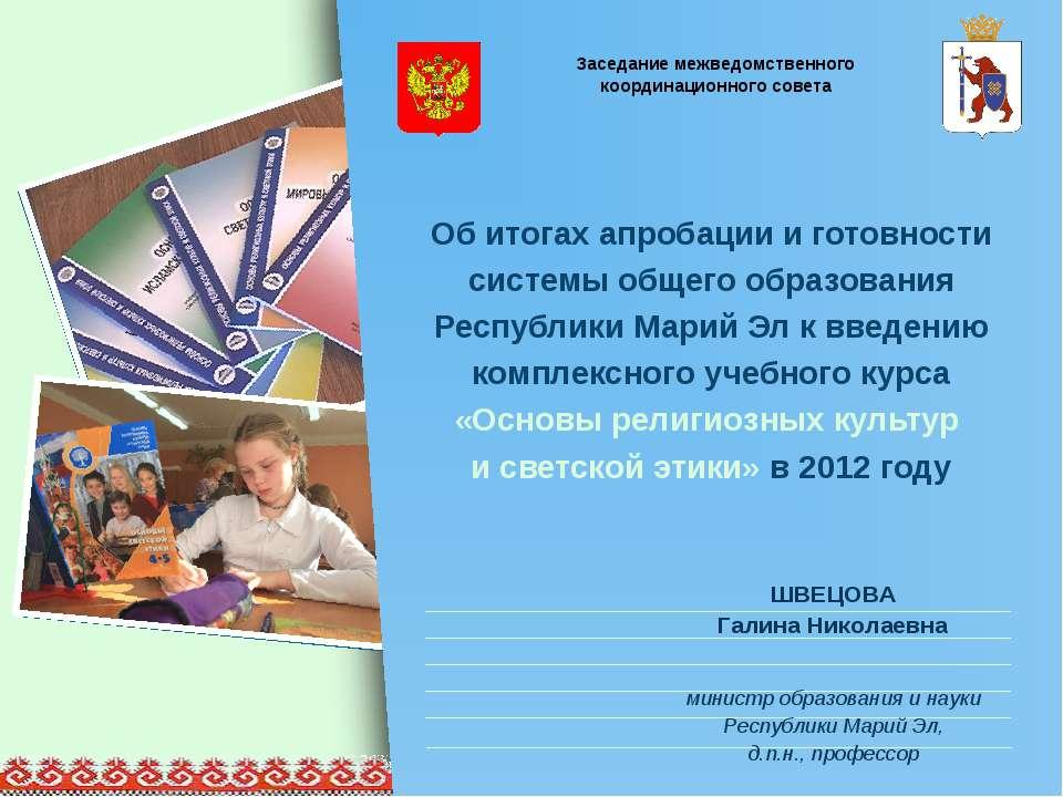 Об итогах апробации и готовности системы общего образования Республики Марий ...