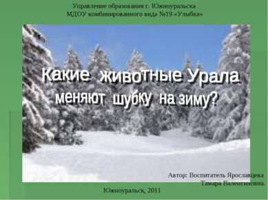Управление образования г. Южноуральска МДОУ комбинированного вида №19 «Улыбка...