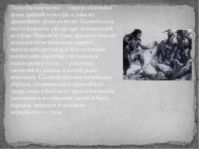 Первобытная магия — одна из основных форм древней культуры и одна из древнейш...