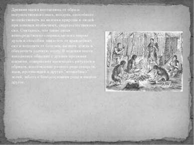 Древняя магия неотделима от образа могущественного мага, колдуна, способного ...