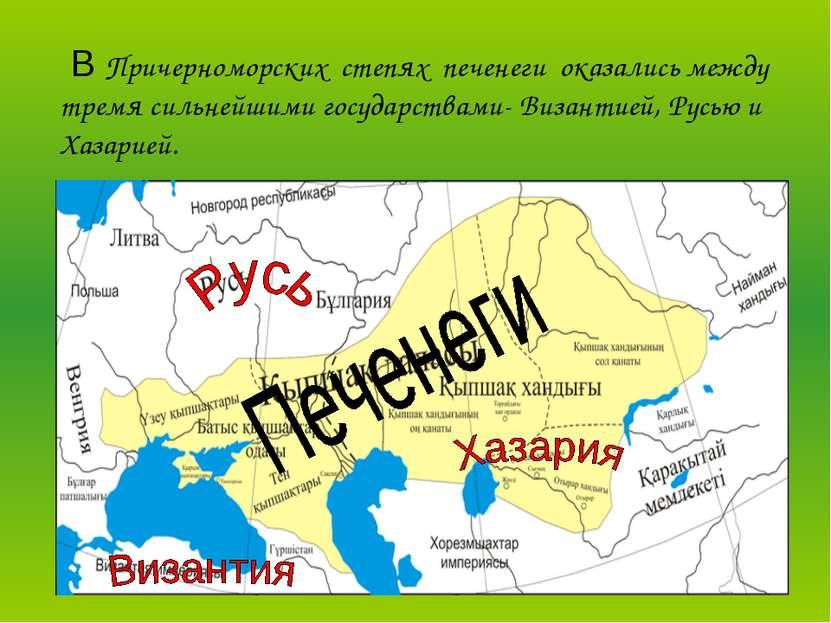 В Причерноморских степях печенеги оказались между тремя сильнейшими государст...