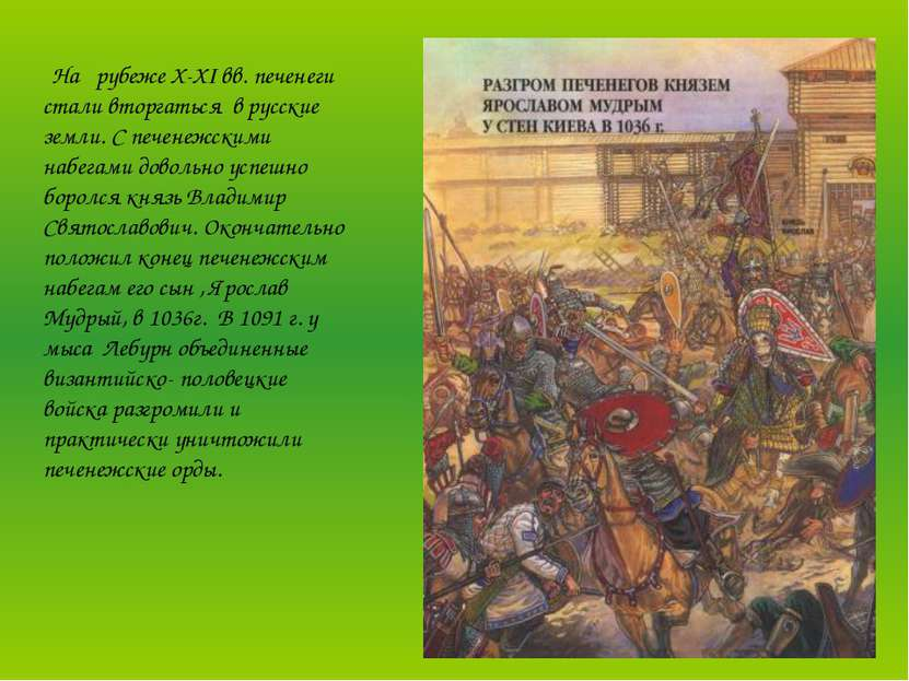 На рубеже X-XI вв. печенеги стали вторгаться в русские земли. С печенежскими ...