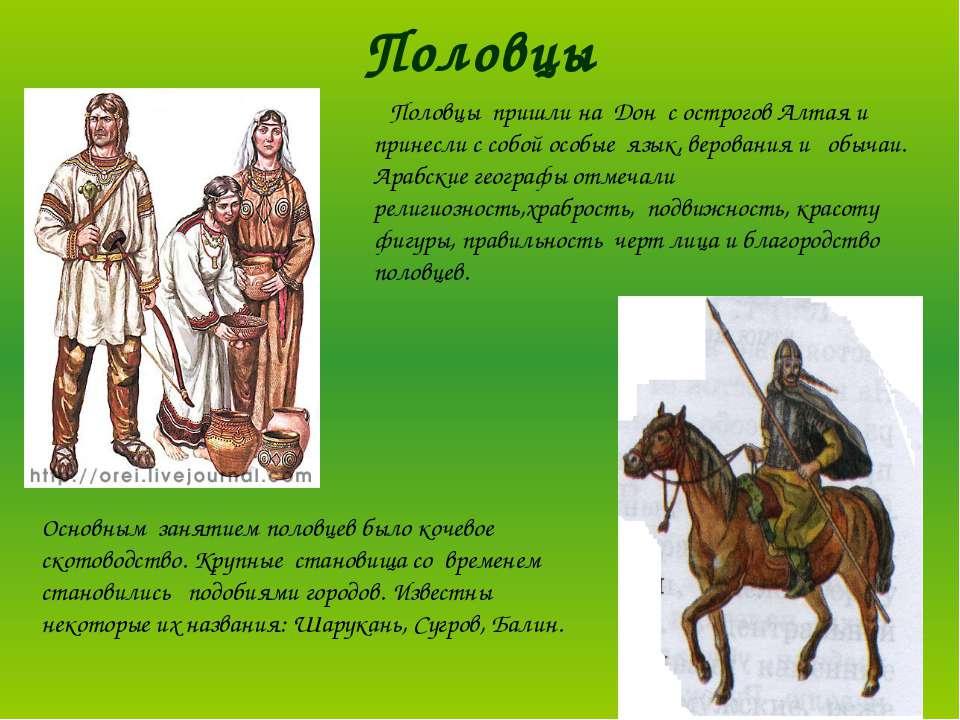Половцы Половцы пришли на Дон с острогов Алтая и принесли с собой особые язык...