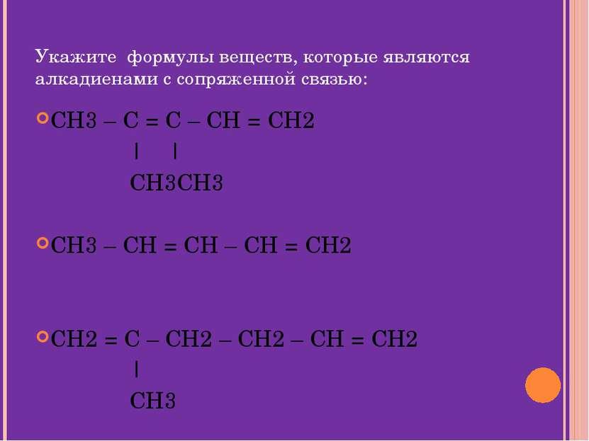Укажите формулы веществ, которые являются алкадиенами с сопряженной связью: C...