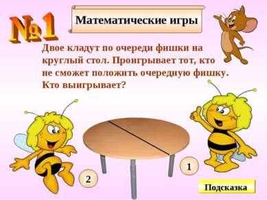 Математические игры Двое кладут по очереди фишки на круглый стол. Проигрывает...