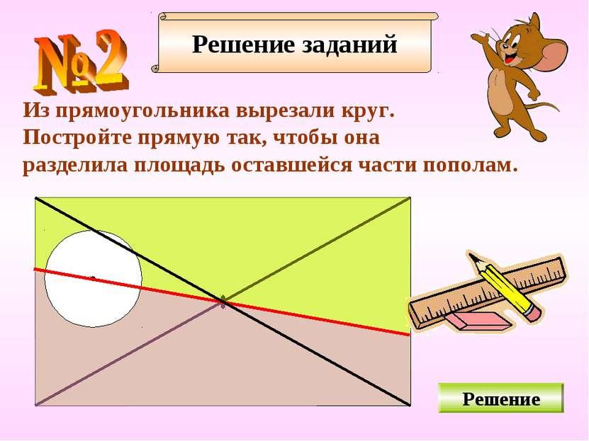 Решение заданий Из прямоугольника вырезали круг. Постройте прямую так, чтобы ...