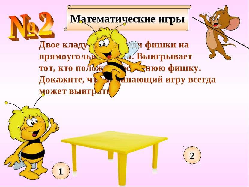 Математические игры Двое кладут по очереди фишки на прямоугольный стол. Выигр...