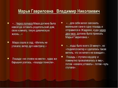 Марья Гавриловна Владимир Николаевич «…Через полчаса Маша должна была навсегд...