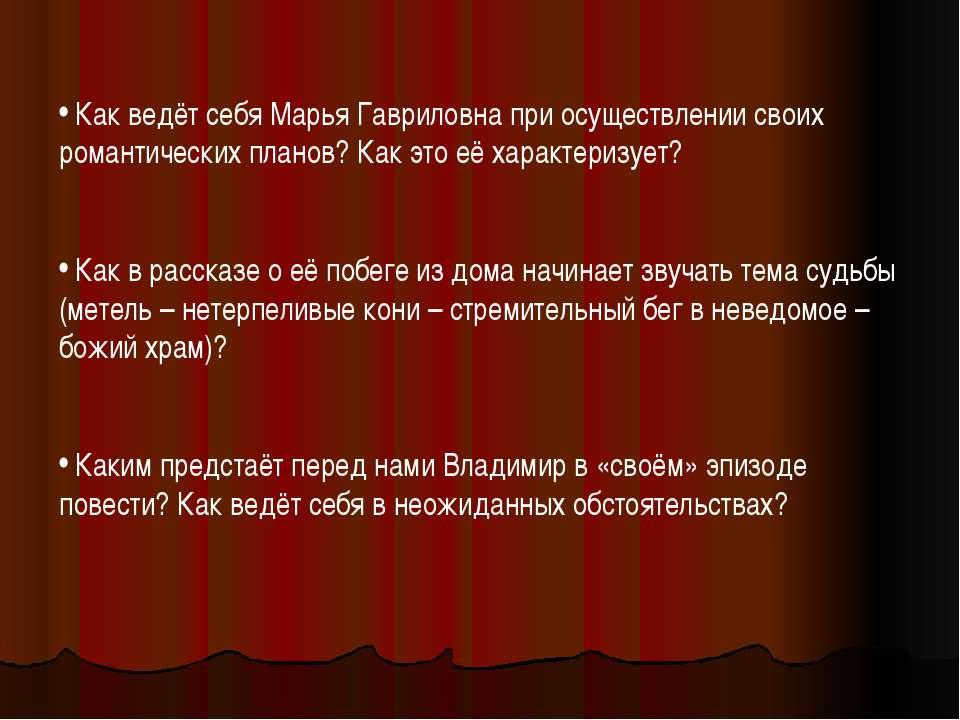 Как ведёт себя Марья Гавриловна при осуществлении своих романтических планов?...
