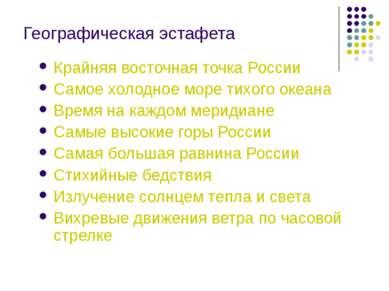 Географическая эстафета Крайняя восточная точка России Самое холодное море ти...